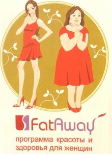 Акции!!! В студии коррекции фигуры FatAway!