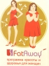 FatAway - студия коррекции фигуры